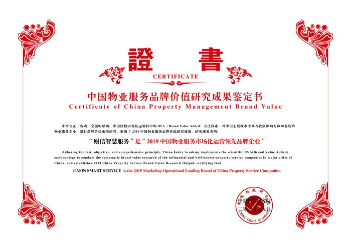 """财信智慧服务荣膺  """"2019中国物业服务市场化运营领先品牌企业"""""""